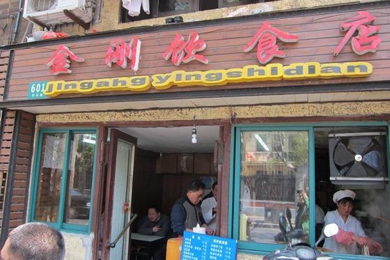 Shanghai 423