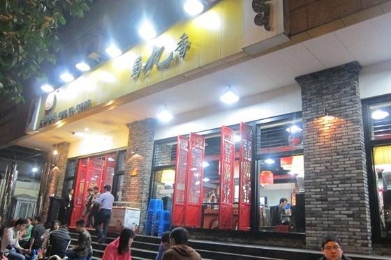 Sichuan Food 01