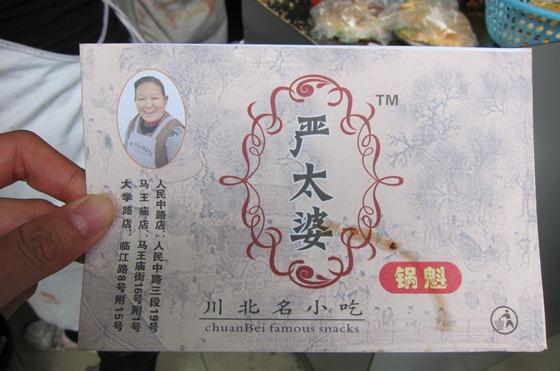 Sichuan Food 15