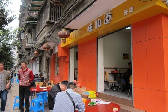 Sichuan Food 24