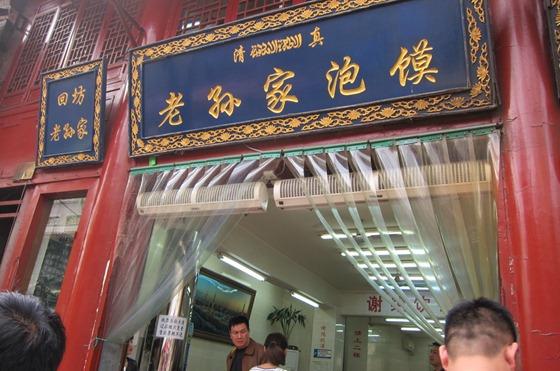 Xi'an Downtown 17