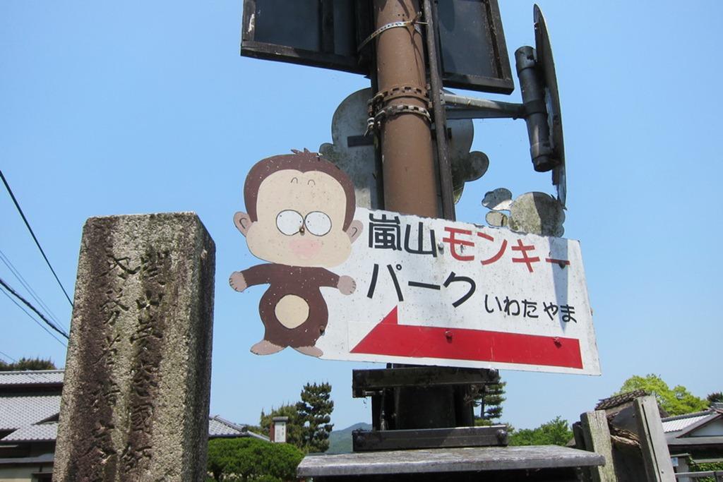 Arashiyama 01