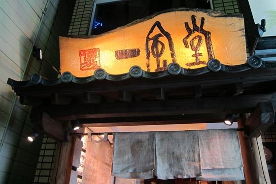 Fukuoka 055