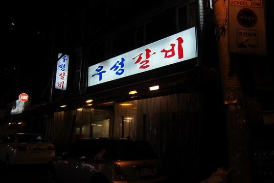 Seoul Food 09