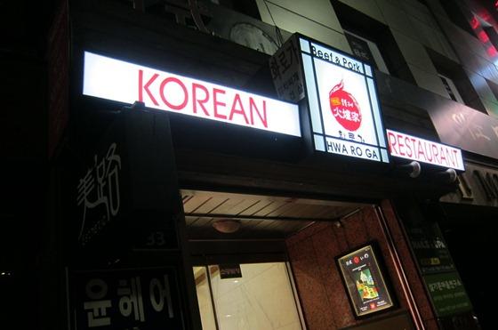 Seoul Food 30