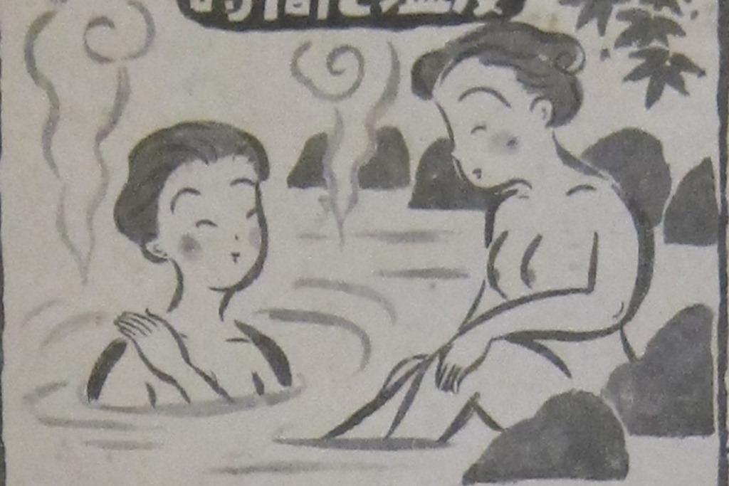 Japan - Observations 016