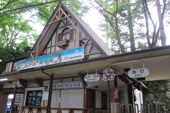 Mount Takao 20