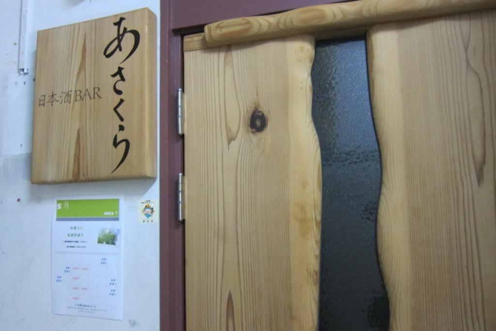 Sake 16
