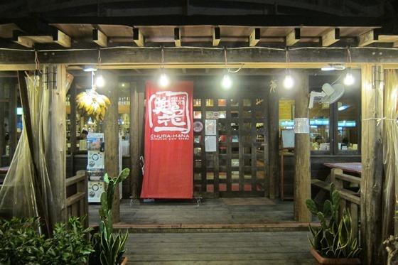 Nago Food 11