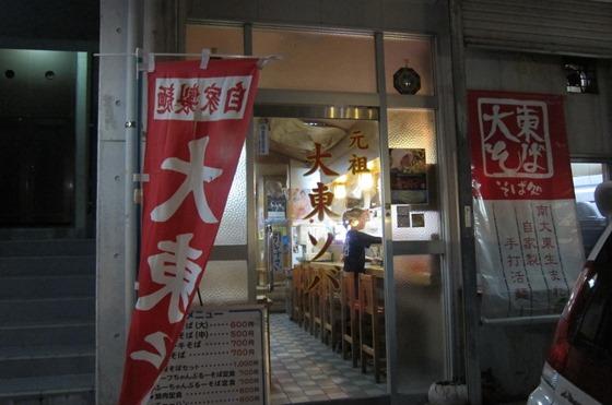 Naha Food 35