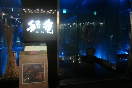 Tokyo Eats 09