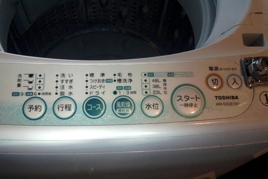 WashingMachine